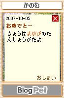 071012himitu7.jpg
