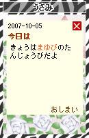 071012himitu8.jpg