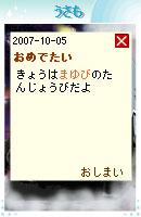 071012himitu9.jpg