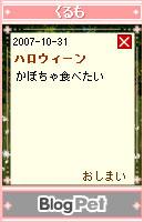 071031himitu6.jpg