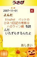071101blogpet1.jpg