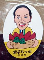 071103murasakiimo2.jpg