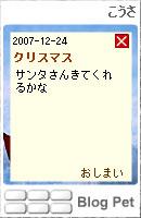 071225himitu10.jpg