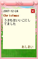 071225himitu11.jpg