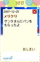 071226himitu2.jpg