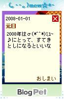 080108himitu10.jpg