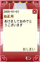 080108himitu2.jpg