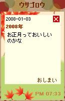 080108himitu21.jpg