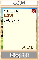 080108himitu22.jpg