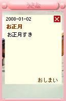 080108himitu24.jpg