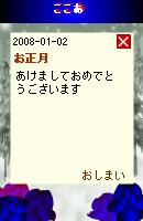 080108himitu3.jpg
