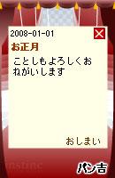 080108himitu5.jpg