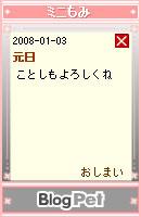 080108himitu6.jpg