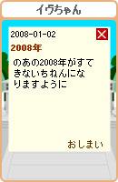 080108himitu8.jpg