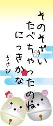 080109tanzaku1.jpg