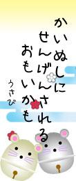 080109tanzaku2.jpg
