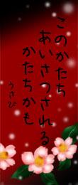 080114tanzaku1.jpg