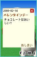 080216himitu10.jpg