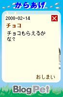 080216himitu14.jpg