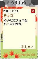 080216himitu5.jpg