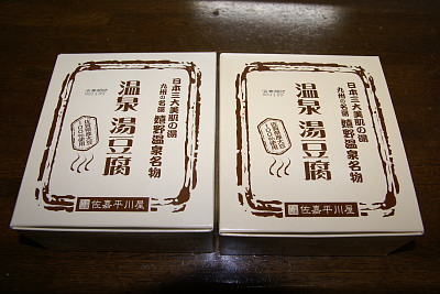 1109温泉豆腐3