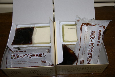 1109温泉豆腐2