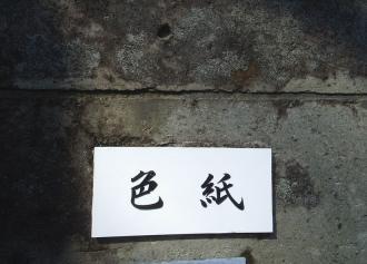 色紙さん (29%)
