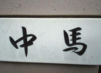 中馬さん a(29%)
