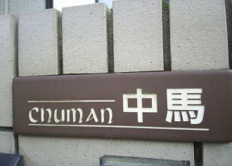 中馬さん b(29%)