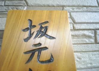 坂元さん b(30%)