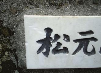 松元さん(30%)