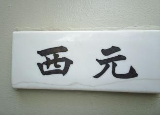 西元さん(30%)
