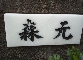 森元さん(30%)