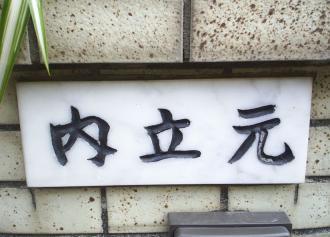 内立元さん(29%)