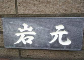 岩元さん(30%)