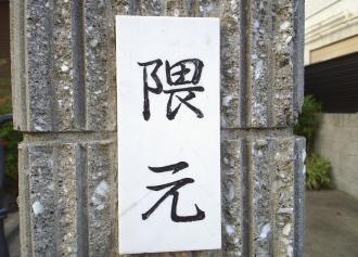 隈元さん(30%)