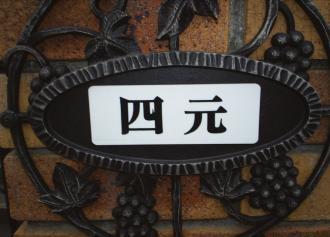 四元さん(30%)