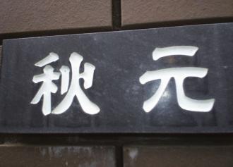 秋元さん(30%)