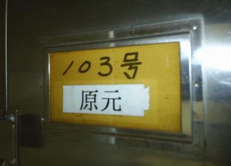 原元さん(30%)