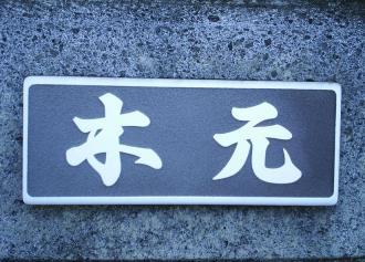 木元さん(29%)