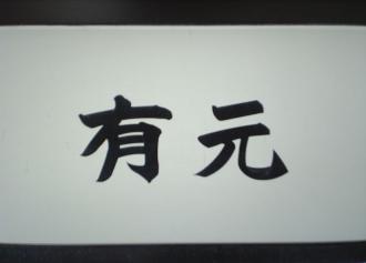 有元さん(29%)