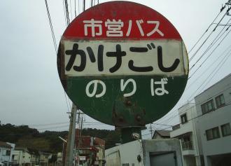 01 かけごしバス停(29%)
