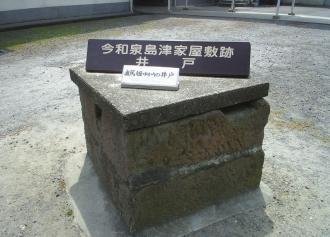 14井戸(30%)