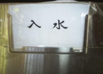 入水さん(30%)