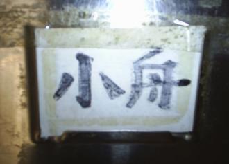 小舟さん(30%)
