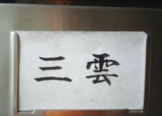 三雲さん(30%)