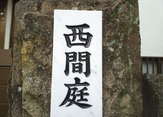 西間庭さん (29%)