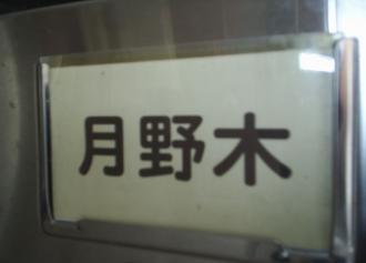 月野木さん(30%)