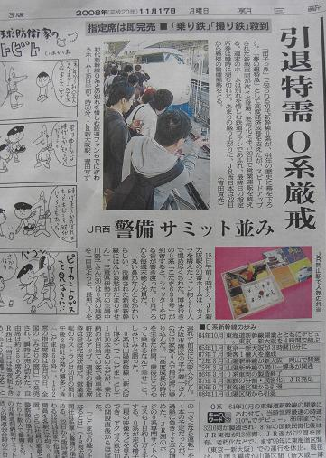0系新幹線・報道