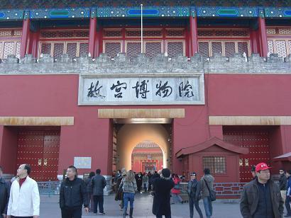 紫禁城(故宮博物院)b